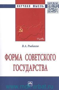 Форма Советского государства : монография