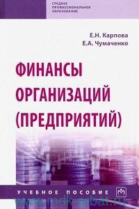 Финансы организаций (предприятий) : учебное пособие