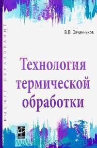Технология термической обработки : учебник