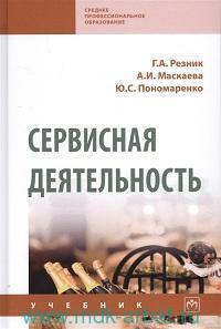 Сервисная деятельность : учебник