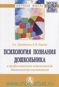 Психология познания дошкольниками в профессионально-педагогической деятельности воспитателя : монография