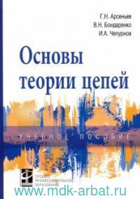 Основы теории цепей : учебное пособие