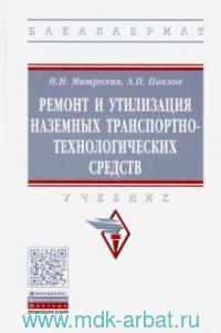 Ремонт и утилизация наземных транспортно-технологических средств : учебник