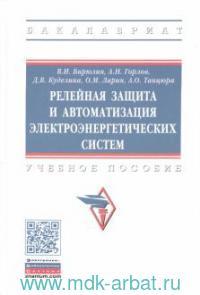 Релейная защита и автоматизация электроэнергетических систем : учебное пособие
