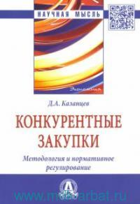 Конкурентные закупки : методология и нормативное регулирование : монография