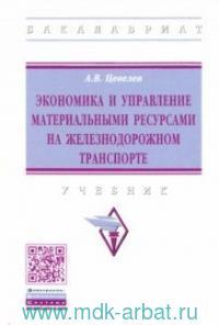 Экономика и управление материальными ресурсами на железнодорожном транспорте : учебник