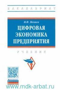 Цифровая экономика предприятия : учебник