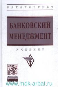 Банковский менеджмент : учебник