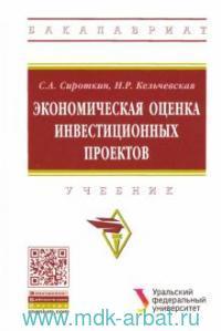 Экономическая оценка инвестиционных проектов : учебник