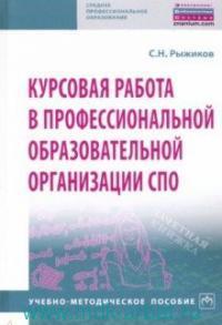 Курсовая работа в профессиональной образовательной организации СПО : учебно-методическое пособие