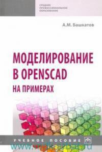 Моделирование в OpenSCAD : на примерах : учебное пособие