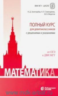 Математика : полный курс для девятиклассников с решениями и указаниями : учебно-методическое пособие