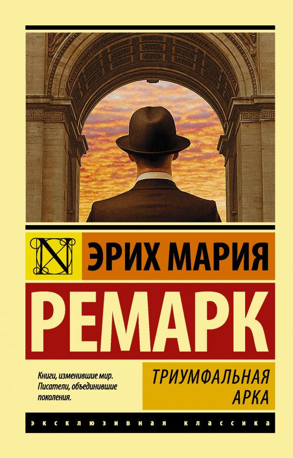 Триумфальная арка : роман