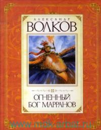 Огненный бог Марранов : сказочная повесть