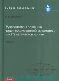 Руководство к решению задач по дискретной математике и математической логике : учебное пособие. Ч.2