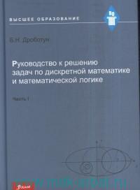 Руководство к решению задач по дискретной математике и математической логике : учебное пособие. Ч.1