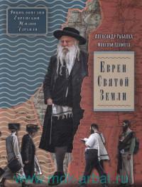 Евреи Святой Земли : путеводитель по миру традиционных еврейских одеяний и их мистическому смыслу