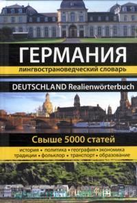 Германия : лингвострановедческий словарь : свыше 5000 единиц = Deutschland Realienworterbuch