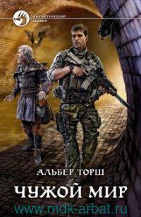 Чужой мир : фантастический роман