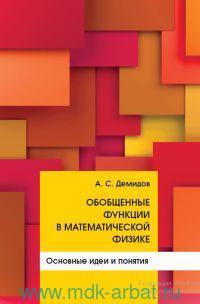 Обобщенные функции в математической физике. Основные идеи и понятия