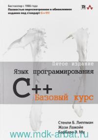 Язык программирования C++ : базовый курс