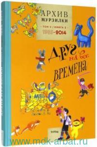Архив Мурзилки. Т.3. Друг на все времена. Кн.2 1985-2014