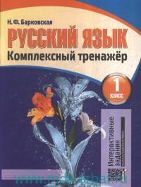 Русский язык : комплексный тренажер : 1-й класс