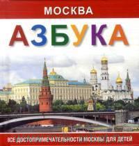 Москва. Азбука : все достопримечательности Москвы для детей