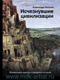 Исчезнувшие цивилизации : взаимосвязь культур и парадоксы истории