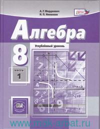 Алгебра : 8-й класс : учебник для учащихся общеобразовательных организаций (углубленный уровень) : в 2 ч. (ФГОС)