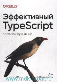 Эффективный TypeScript: 62 способа улучшить код