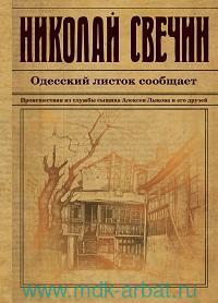 Одесский листок сообщает : Происшествия из службы сыщика Алексея Лыкова и его друзей : детективный роман