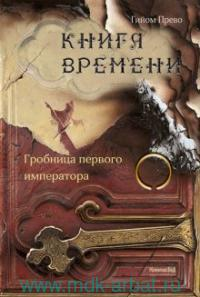 Книга времени. Т.3. Гробница первого императора