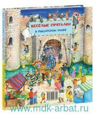 Весёлые пряталки : На каникулах. В рыцарском замке
