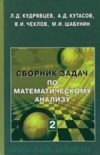 Сборник задач по математическому анализу. Т.2. Интегралы. Ряды : учебное пособие