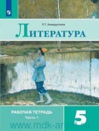 Литература : 5-й класс : рабочая тетрадь : учебное пособие для общеобразовательных организаций : в 2 ч.