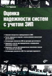 Оценка надежности систем с учетом ЗИП : учебное пособие