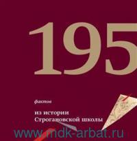 195 фактов из Строгановской школы : Опыт хронологической систематизации