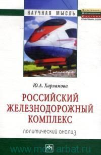 Российский железнодорожный комплекс : политический анализ : монография