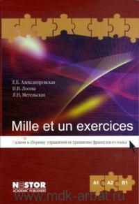Mille et un exercices A1, A2, B1 : ключи к сборнику упражнений по грамматике французского языка : учебное пособие