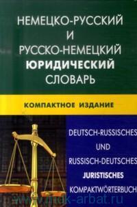 Немецко-русский и русско-немецкий юридический словарь : свыше 50000 терминов, сочетаний, эквивалентов и значений : компактное издание