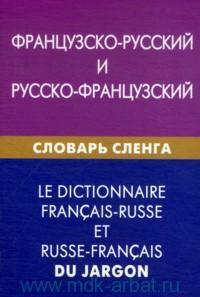Французско-русский и русско-французский словарь сленга : свыше 20000 слов, сочетаний, эквивалентов и значений : с транскрипцией