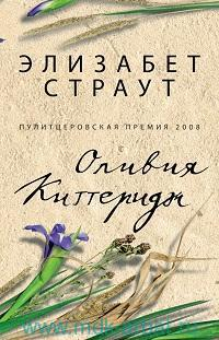 Оливия Киттеридж : роман