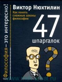 Как понять сложные законы философии : 47 шпаргалок