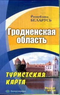 Гродненская область : туристская карта : М 1:400 000 : Республика Беларусь