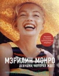 Мэрилин Монро : девушка, которая ждет