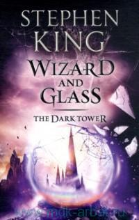 The Dark Tower. Volume IV. Wizard and Glass