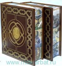 Britannica : настольная энциклопедия : в 2 т.