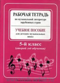 Рабочая тетрадь по музыкальной литературе зарубежных стран : учебное пособие для детских музыкальных школ и детских школ искусств : 5-й класс (2-й год обучения)