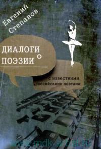 Диалоги о поэзии (книга интервью с известными российскими поэтами)